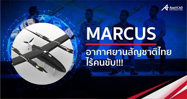 MARCUS อากาศยานสัญชาติไทย ไร้คนขับ