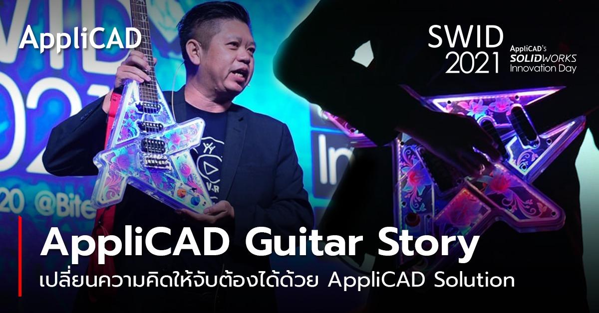 ออกแบบชิ้นงาน 3 มิติ กีต้าร์ | เปลี่ยนความคิดให้จับต้องได้ด้วย Applicad Solution : AppliCAD Guitar Story