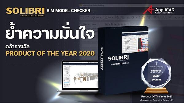 ย้ำความมั่นใจ SOLIBRI BIM Model Che