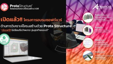 โครงการอบรมซอฟต์แวร์วิเคราะห์โครงสร้าง Prota Structure