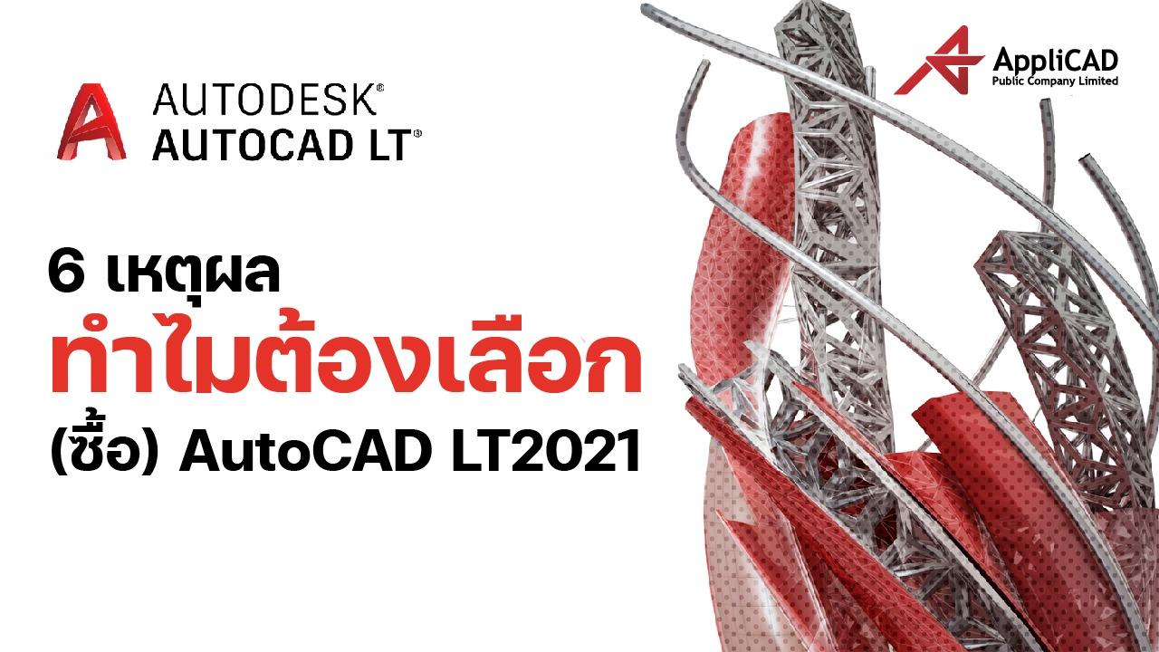 ออโต้แคด AutoCAD LT 2021 - 6 เหตุผล ทำไมต้องเลือกใช้ หรือซื้อ ??