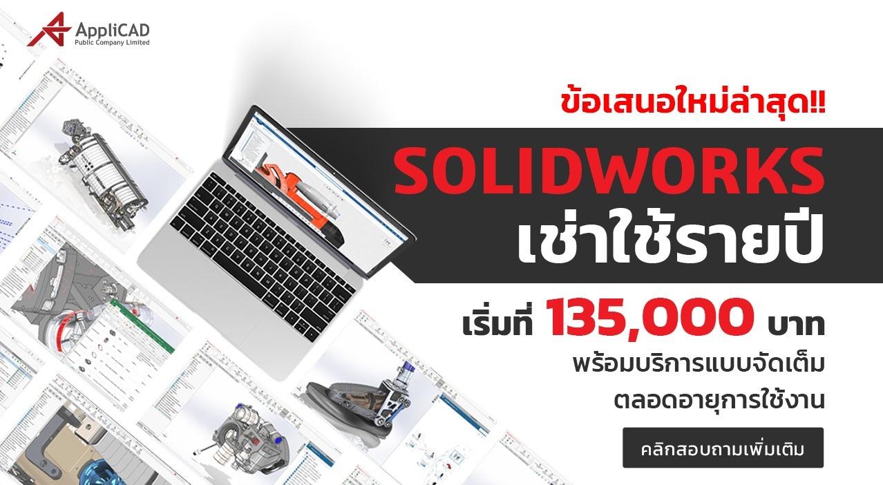 SOLIDWORKS เช่าใช้ รายปี เริ่มต้นเพียง 135,000 บาท
