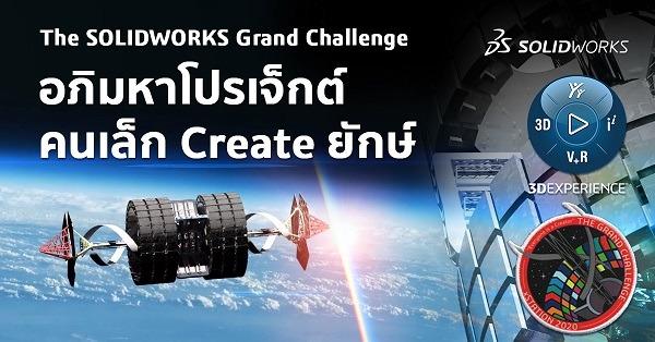 The SOLIDWORKS Grand Challenge อภิมหาโปรเจ็กต์ คนเล็ก Create ยักษ์