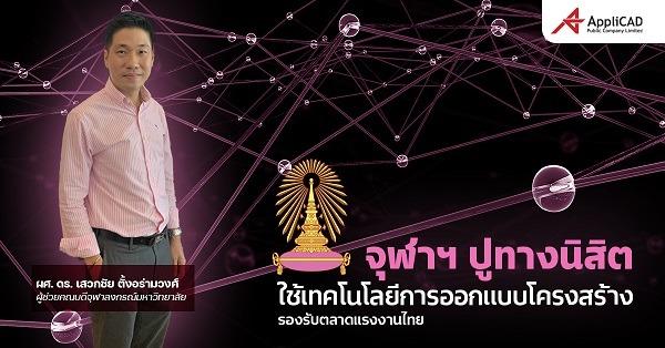 จุฬาฯ ปูทางนิสิตใช้เทคโนโลยีการออกแบบโครงสร้าง รองรับตลาดแรงงานไทย_HD