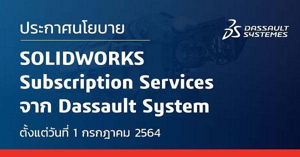 ประกาศนโยบาย SOLIDWORKS Subscription Services จาก Dassault System ตั้งแต่วันที่ 1 กรกฎาคม 2564