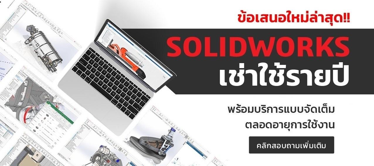 SOLIDWORKS Term License ซื้อขาด หรือ เช่าใช้ แบบไหนที่ใช่สำหรับคุณ