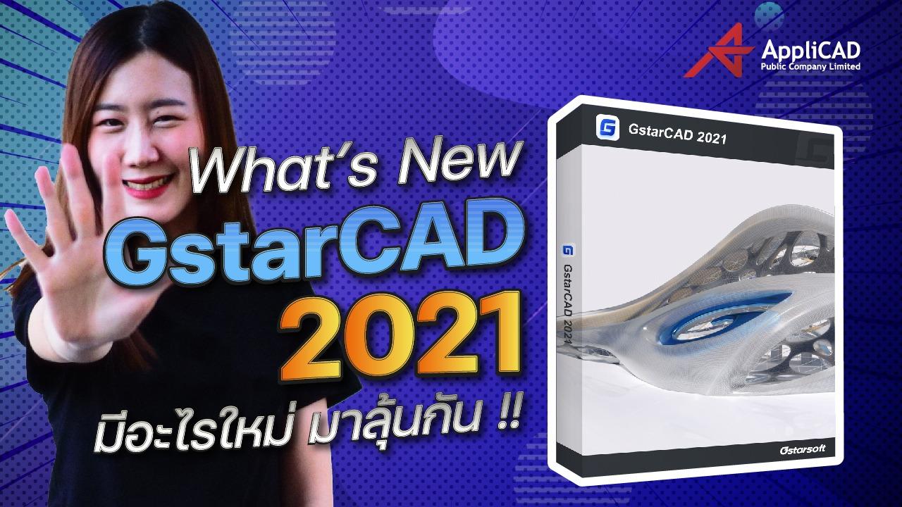 สาวก CAD ห้ามพลาด What's New GstarCAD 2021 มีอะไรให้ว๊าวกันบ้าง