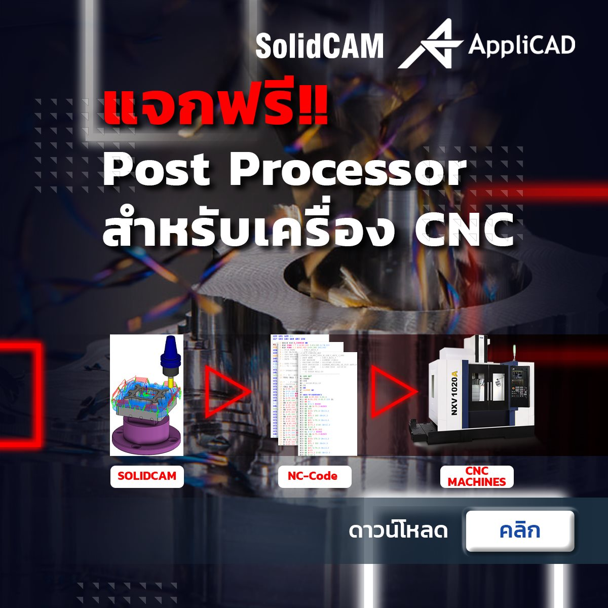 ดาวน์โหลด SolidCAM Post Processor