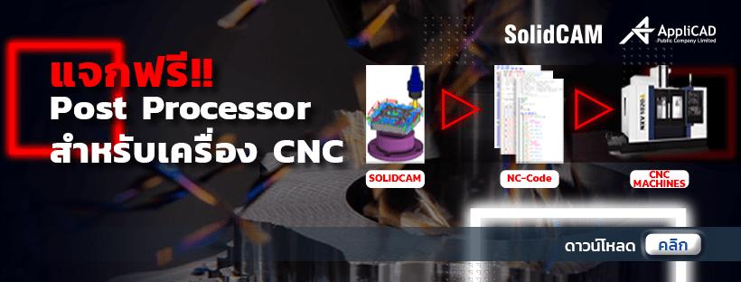 SolidCAM Post Processor