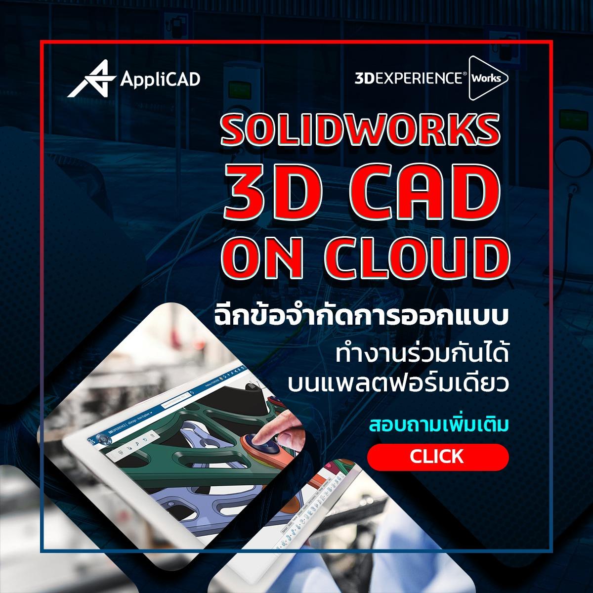 SOLIDWORKS on Cloud - ใช้ SOLIDWORKS Online ได้จากทุกที่ทุกเวลา รองรับทุกอุปกรณ์ พร้อมทำงานร่วมกันบนระบบ Cloud Platform