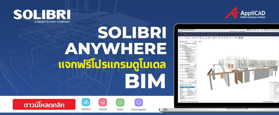 Solibri Download
