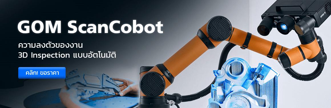 ราคา GOM ScanCobot GOM ScanCobot เครื่องวัดชิ้นงาน 3 มิติ ทำงานร่วมกับแขนกลหุ่นยนต์