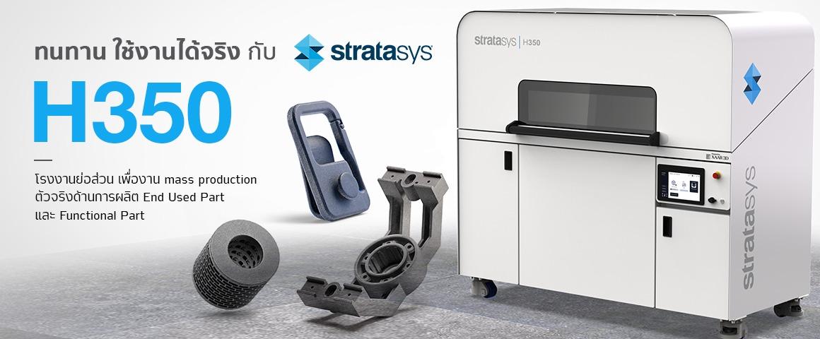 H350 3D printer ด้านการผลิต End Used Part & Functional Part