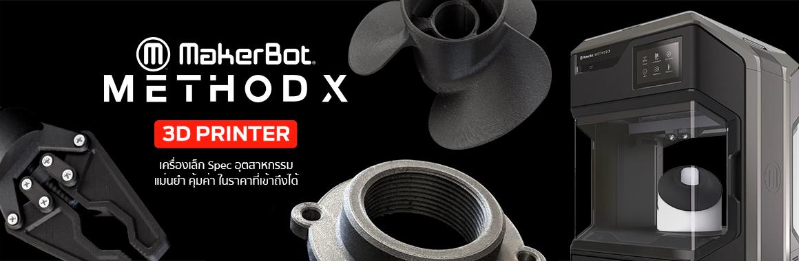 Makerbot 3D Printer เครื่องพิมพ์ 3 มิติ : เครื่องเล็ก Spec อุตสาหกรรม แม่นยำ คุ้มค่า ในราคาที่เข้าถึงได้