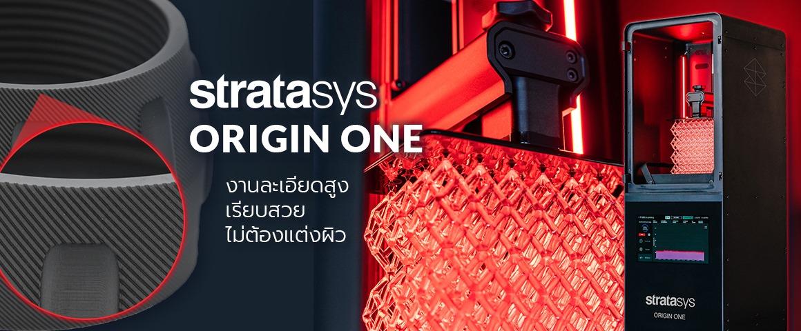 Stratasys Origin® One Best-in-class ด้านการผลิตชิ้นงาน 3 มิติ