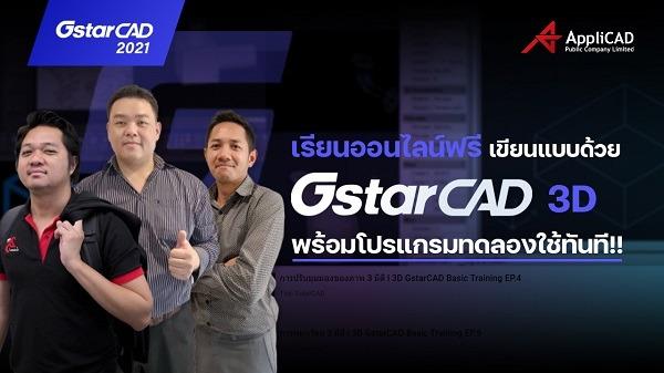เรียนออนไลน์ เขียนแบบด้วย GstarCAD 3D