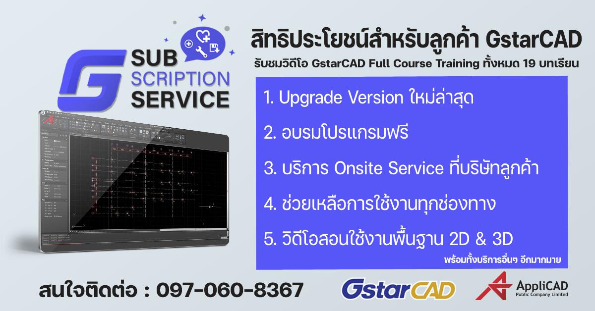 GstarCAD Subscription Service