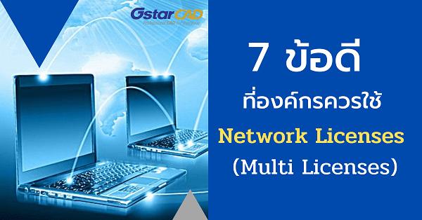 7 ข้อดี ที่องกรค์คุณควรใช้ GstarCAD Network Licenses (Multi Licenses)