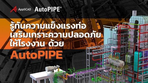 รู้ทันความแข็งแรงท่อ เสริมเกราะความปลอดภัยให้โรงงาน ด้วย AutoPIPE