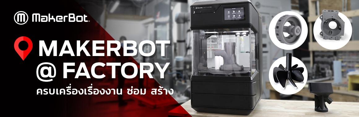 3D Printer Makerbot รุ่น Method X คือ เครื่องพิมพ์ 3 มิติ ขนาดเล็กกระทัดรัด