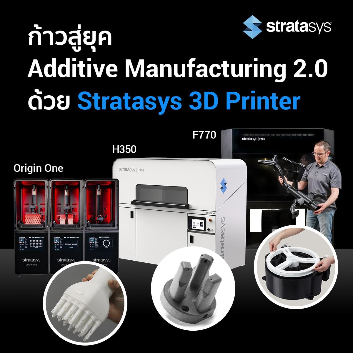 3D Printers ที่ดีที่สุด จาก Stratasys ก้าวสู่ยุค Additive Munutacturing 2.0