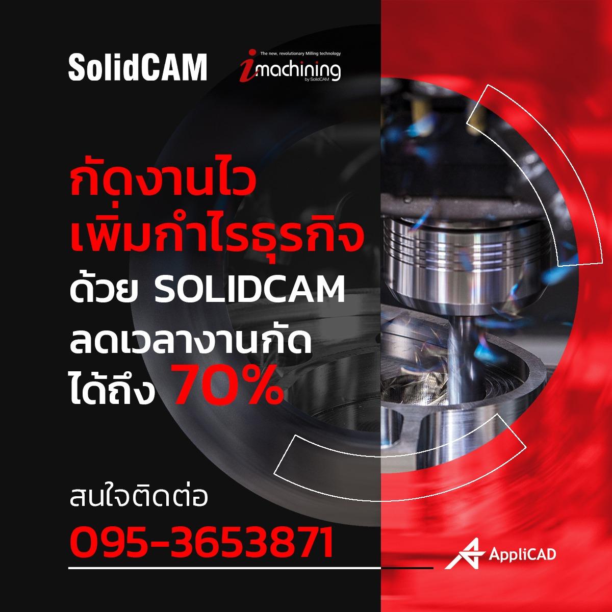 SolidCAM โปรแกรม CAM สำหรับกัดและกลึงงานที่มีประสิทธิภาพสูง ทำงานอยู่บนหน้าต่าง SOLIDWORKS รองรับเครื่อง CNC ทุกประเภท
