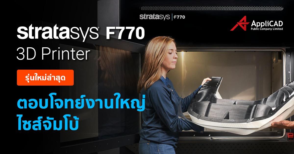 Stratasys F770 3D Printer รุ่นใหม่ล่าสุด ตอบโจทย์งานใหญ่ไซส์จัมโบ้ พร้อมให้พิสูจน์แล้วที่ Showroom AppliCAD
