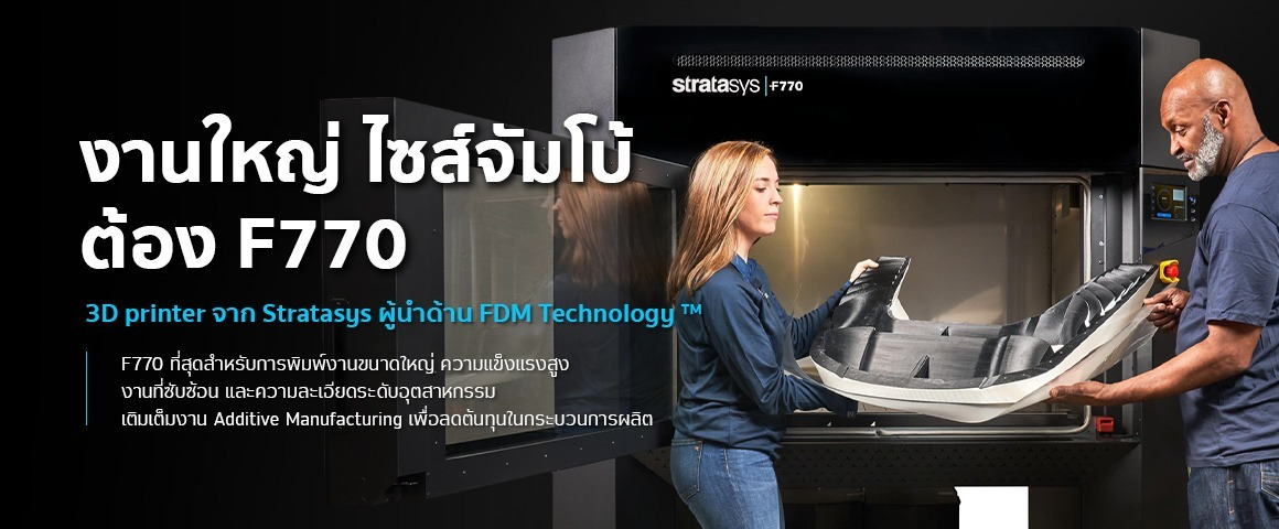Stratasys F770 3D Printer ตอบโจทย์งานใหญ่